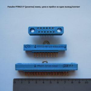 РПМ 23 розетка