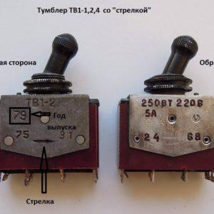 ТВ 1-2