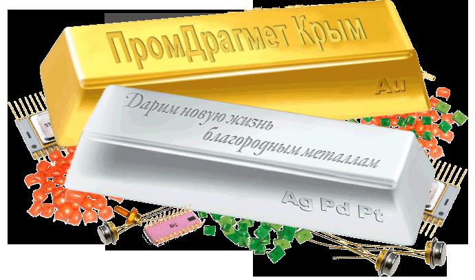 Промдрагмет Крым